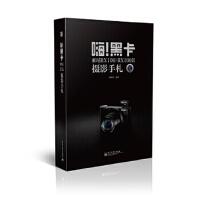 嗨!黑卡 索尼RX100 RX100II摄影手札(全彩) 刘征鲁 电子工业出版社【新华书店 购书无忧】