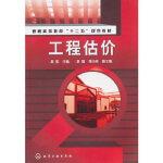 工程估价(吴凯),吴凯,化学工业出版社,9787122102393【正版保证 放心购】