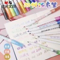 抖音同款晨光彩色梦幻双线笔卡通少女diy涂鸦套装轮廓双线笔糖果色学生用多色手帐专用笔记号笔