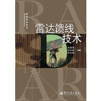 雷达馈线技术,张德斌,周志鹏,朱兆麒著,电子工业出版社,