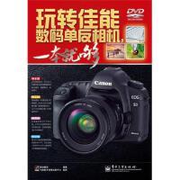 玩转佳能数码单反相机一本就够黑冰摄影黑冰摄影 编电子工业出版社