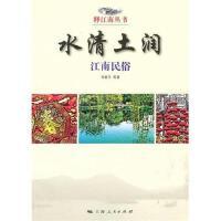 释江南丛书-水清土润(江南民俗)仲富兰 著上海人民出版社