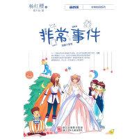 杨红樱非常校园系列 最新版:非常事件