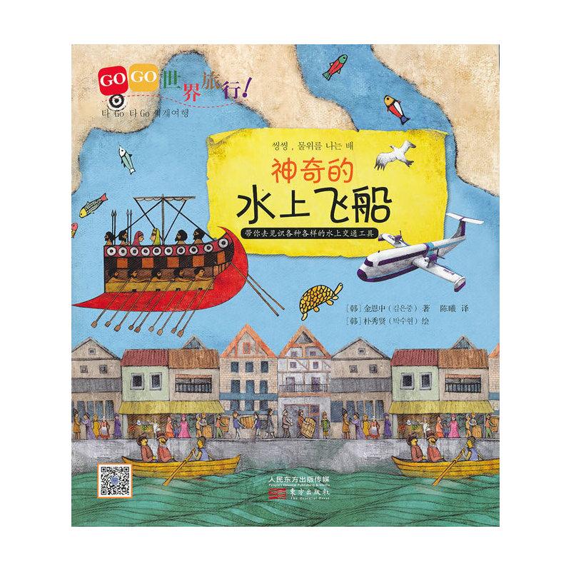 GOGO世界旅行!神奇的水上飞船