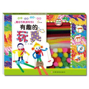 魔法毛根游戏书3:有趣的玩具