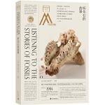 走进中国科学院博物馆 听化石的故事