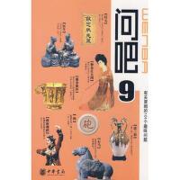 【二手书8成新】有关唐朝的101个趣味问题:问吧9 刘永连 等撰 中华书局