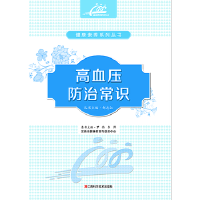 【95成新旧书】高血压防治常识 罗伟