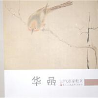 华��/历代名家册页