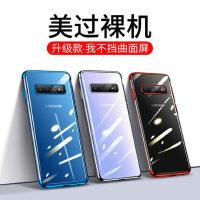 三星s10手机壳s8透明s9+硅胶plus防摔e创意note个性galaxy液态10原装pro玻璃9十曲面note8官方