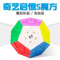 奇艺启恒S雕刻版实色异形五魔方初学者专用儿童益智玩具魔方顺滑学生