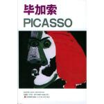 毕加索 〔美〕休斯 ,徐洋 吉林美术出版社 9787538615296