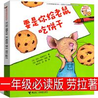 要是你给老鼠吃饼干一年级必读劳拉著少年儿童读物少年版儿童小学生正版包邮精装硬壳全套社如果你给老鼠吃饼干接力出版社非注音版