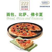 222道意式烘焙快手食谱――面包、比萨、佛卡夏