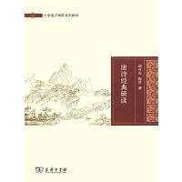 唐诗经典研读(大学通识课程系列教材)
