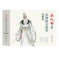 小人��系列-封神演�x故事第一�