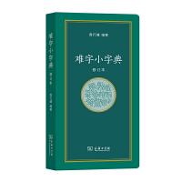 难字小字典(修订本)