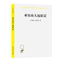 亚历山大远征记(汉译世界学术名著丛书)