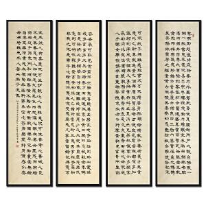 中国书法家协会会员、中国名人书法家协会理事 张恩亭《朱柏庐先生治家格言四条屏》