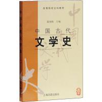 中国古代文学史 1 上海古籍出版社