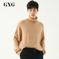 【新款】GXG男装 冬季男士时尚流行青年双色宽松套头高领修身毛衫针织衫男