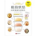 �O�烘焙:66款健康免揉面包