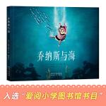 乔纳斯与海(有梦想的人生,才是真正富足的人生!献给每一个为梦想而努力的孩子和成人!当当独家附赠精美导读手册+梦想笔记本+精美明信片一套)