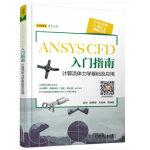 ANSYS CFD 入门指南 计算流体力学基础及应用