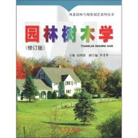 【正版二手书9成新左右】园林树木学(修订版 高润清 气象出版社