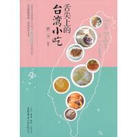 【正版二手书9成新左右】舌尖上的台湾小吃 林二少 生活.读书.新知三联书店