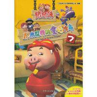 猪猪侠 积木世界的童话故事7,广东咏声文化传播有限公司,少年儿童出版社,9787532490462