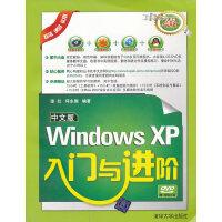 VIP-中文版Windows XP入门与进阶(配光盘)(入门与进阶)