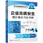 安全健康新知丛书--企业本质安全:理论・模式・方法・范例(罗云 )