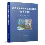 游泳及游乐休闲设施水环境技术手册