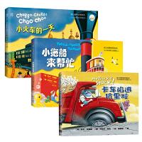 迪士尼经典小火车系列三部曲