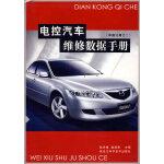 电控汽车维修数据手册(中国分册之二)