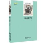 城南旧事 语文新课标必读丛书 9787303175307
