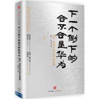 【二手书8成新】下一个倒下的会不会是华为(珍藏版 田涛、吴春波 中信出版社