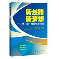 【正版二手书9成新左右】新丝路 新梦想 一带一路战略知识读本 向洪,李向前 红旗出版社