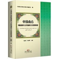 中国南方回族团体与宗教场所文史资料辑要