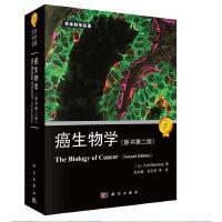 癌生物学(第二版)