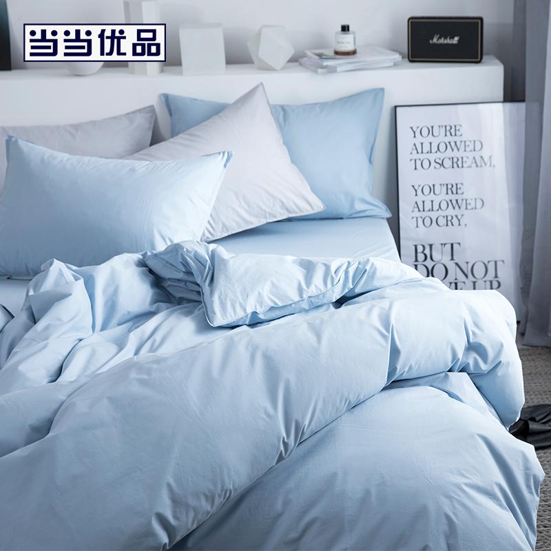 当当优品四件套 60支纯棉水洗棉素色件套 柔和蓝 60支纯棉水洗棉素色