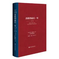 苏联的后一年(全本) (俄)罗伊・麦德维杰夫 童师群 王晓玉 姚强 社会科学文献出版社