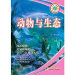 青少年科学启智系列:动物与生态,程一骏,长春出版社,9787544526210