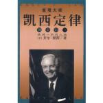 凯西定律:现金,(美)艾尔・凯西;彭氏信息中心,海南出版社,9787544300278
