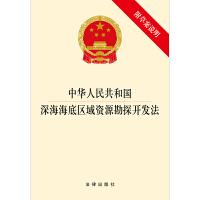 中华人民共和国深海海底区域资源勘探开发法(附草案说明)团购电话:4001066666转6