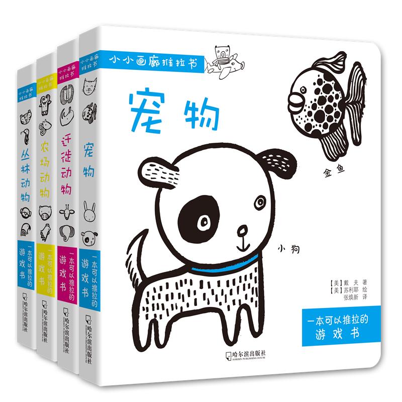 小小画廊推拉书:丛林农场+农场动物+迁徙动物+宠物(套装4册) 【0-2岁】互动早教推拉书,锻炼宝宝的小肌肉群,开发宝宝的想象力,培养宝宝的逻辑思维能力。