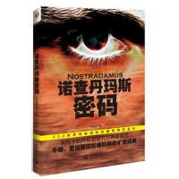 【正版二手书9成新左右】诺查丹玛斯密码:媲美《波波乌》和《推背图》的惊天预言 乔达恩 新世界出版社
