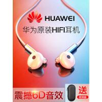 Huawei/华为耳机原装正品半入耳式荣耀安卓通用P9原配8有线9线控V9降噪V10手机7X P10女生mate9/1