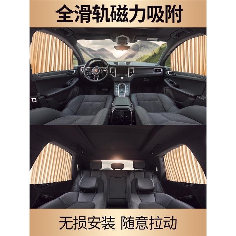 汽车窗帘遮阳帘车窗防晒隔热自动伸缩私密磁吸式轨道通用型遮光帘